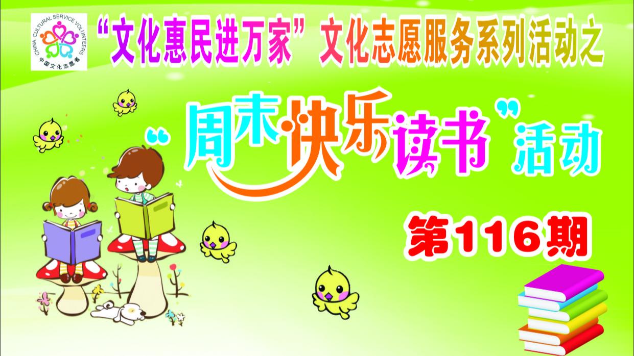 """""""周末快乐读书""""活动第116期:""""迎国庆""""手抄报制作"""