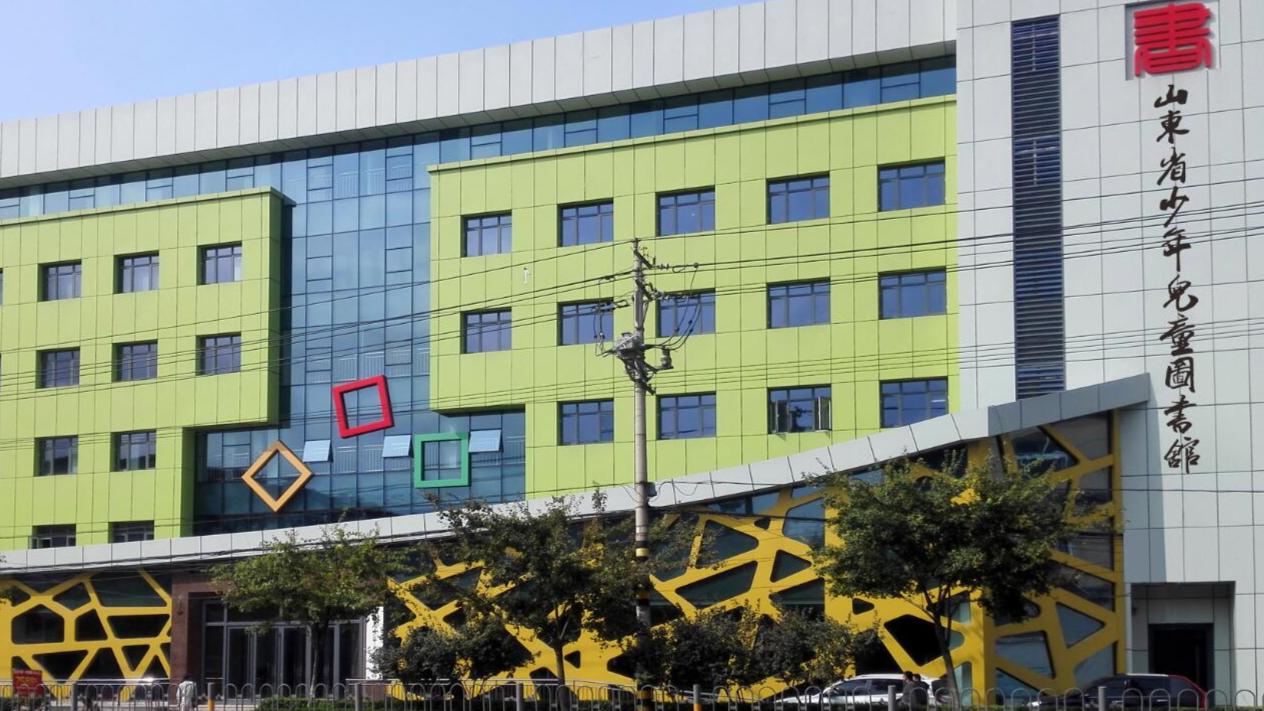 山东省少年儿童图书馆活动预告(2019.10)