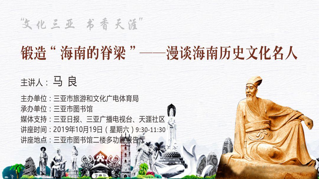 """锻造""""海南的脊梁""""——漫谈海南历史文化名人"""