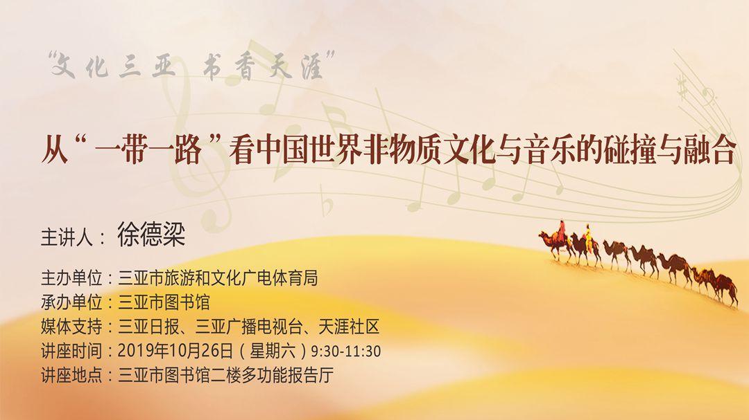 """从""""一带一路""""看中国世界非物质文化与音乐的碰撞与融合"""