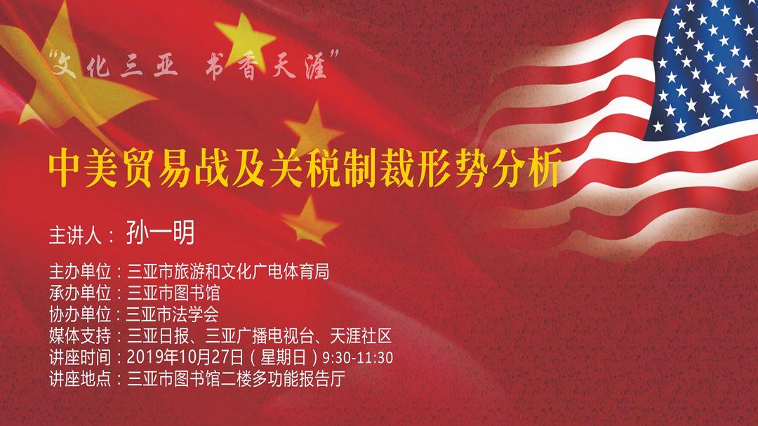 中美贸易战及关税制裁形势分析