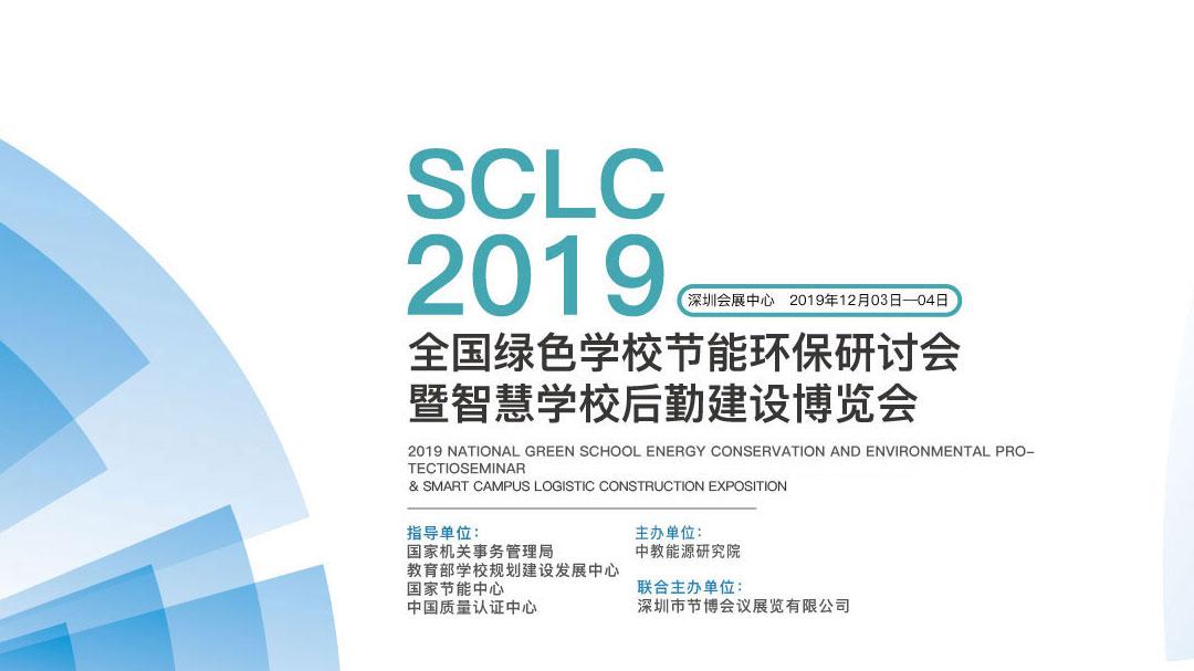 2019中国深圳智慧学校后勤建设博览会