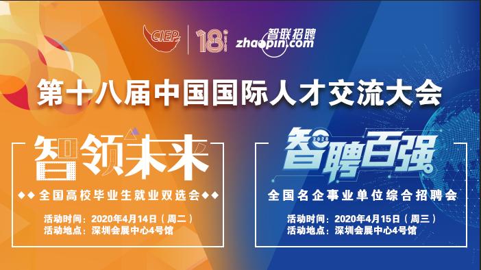 """第十八届中国国际人才交流大会""""智领未来&amp智聘百强"""""""