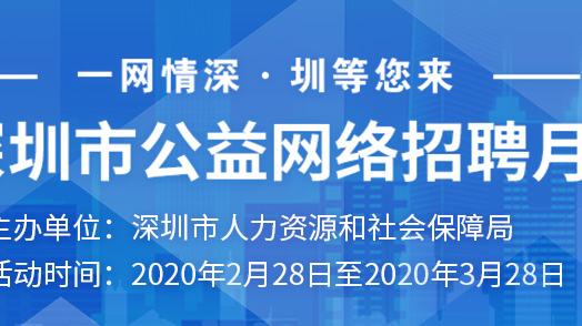深圳市公益网络招聘活动