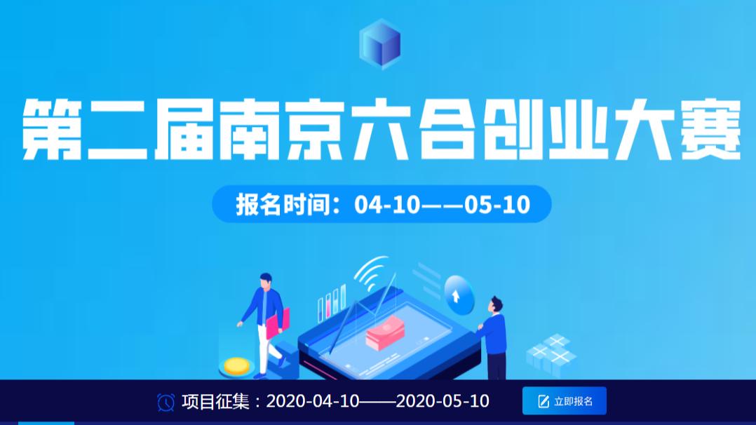 第二届南京六合创业大赛正式启动报名