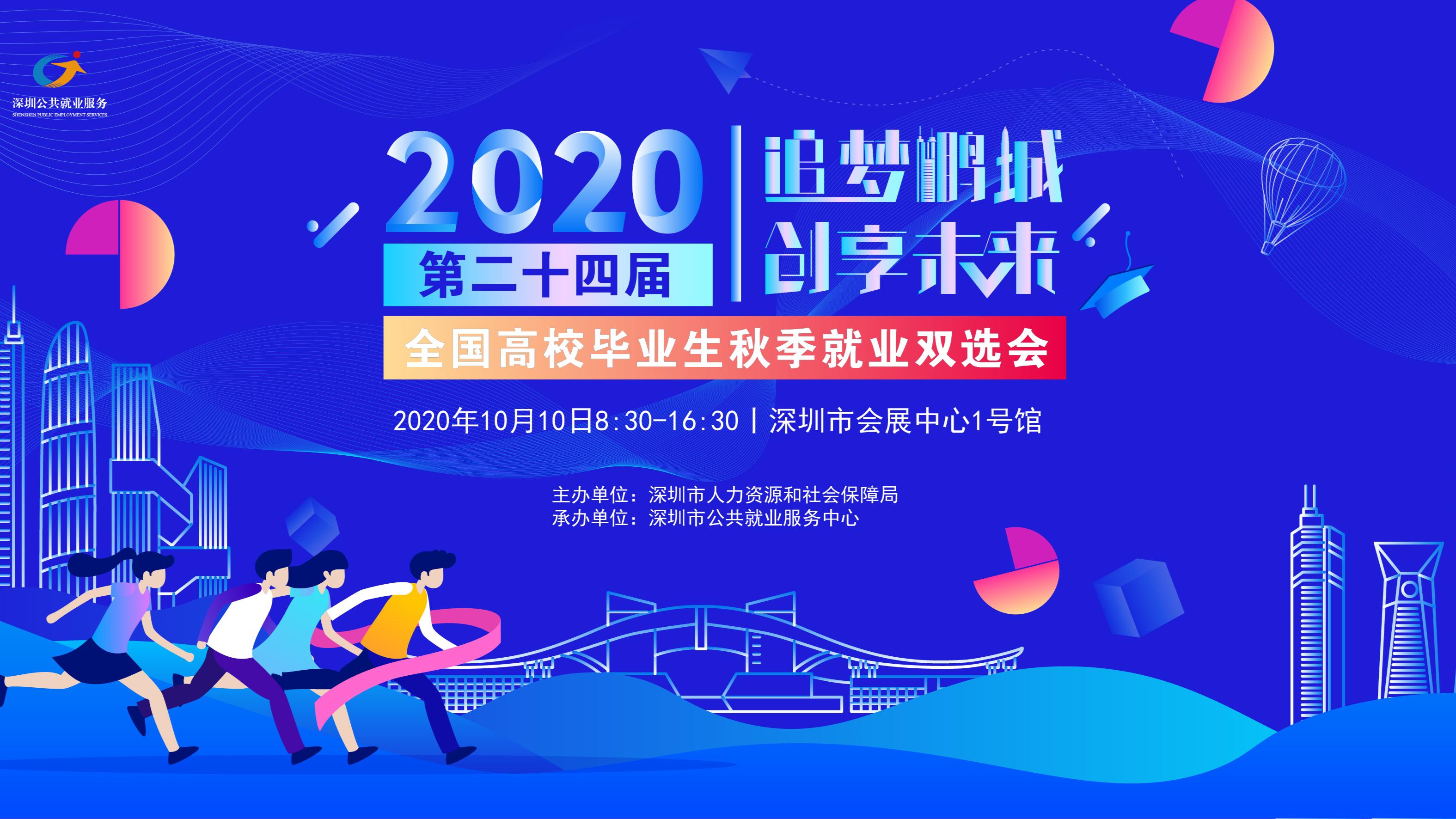 2020年第二十四届全国高校毕业生秋季就业双选会