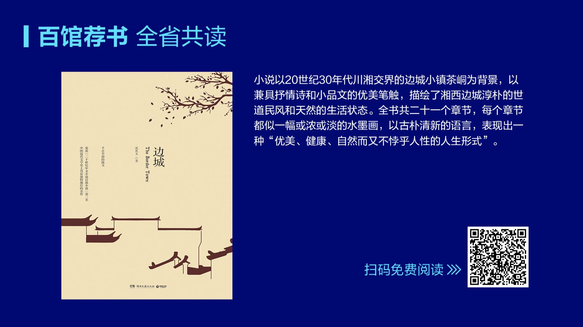 百馆荐书 全省共读:中国文学经典