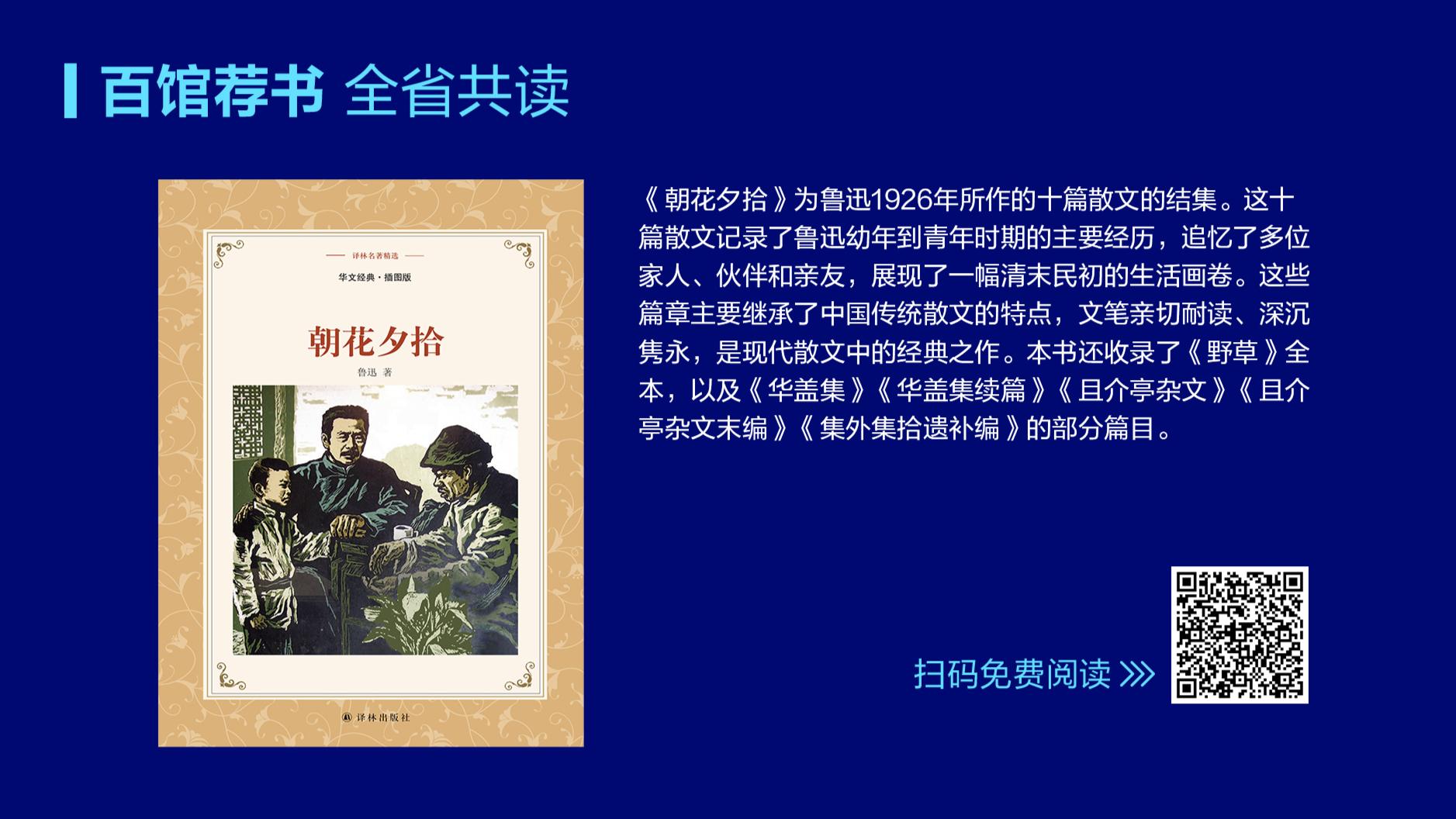百馆荐书 全省共读:中国文学经典《朝花夕拾》