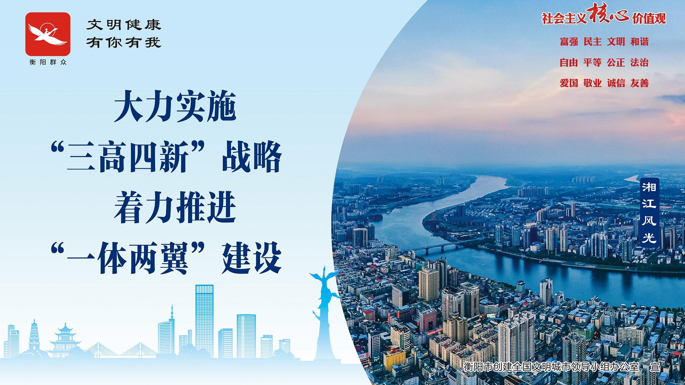 2021年衡阳市文明创建公益广告