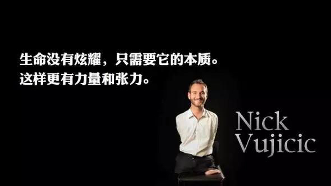 尼克胡哲:我虽然无法牵着你的手,但我会握着你的心