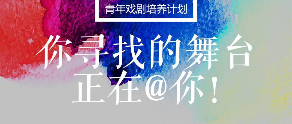 青年戏剧培养计划2.jpg