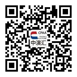 中演汇公众号二维码.jpg