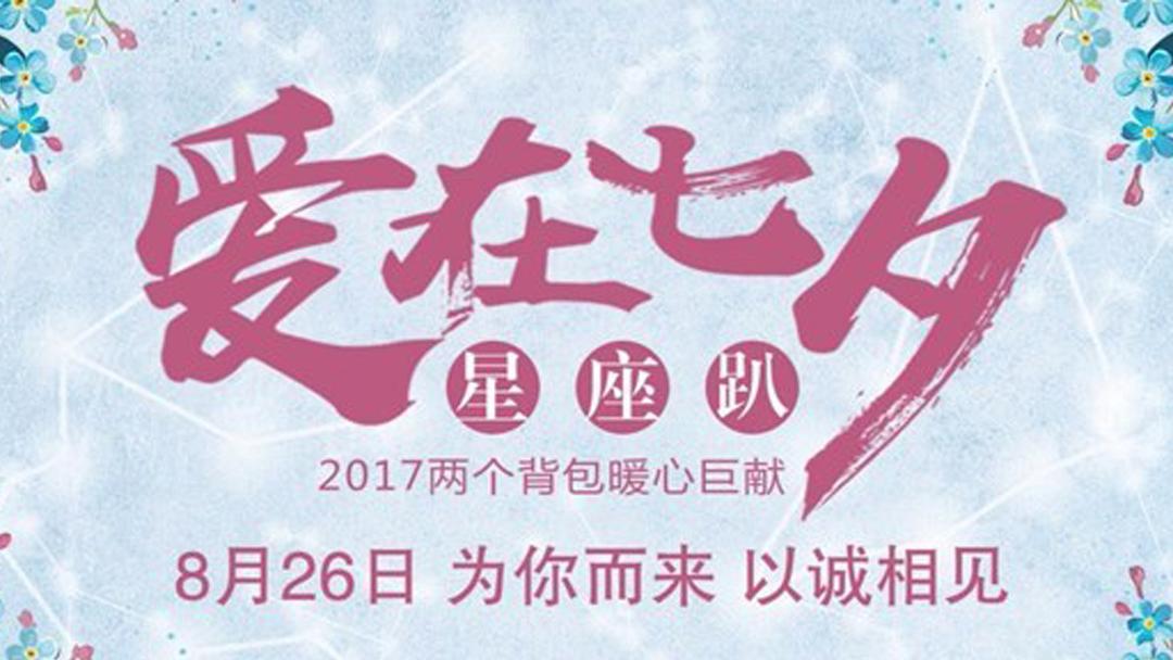 【8月26日】浪漫七夕为你而来!两个背包大型星座趴暖心袭