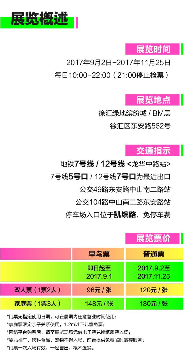 展览概况_640.jpg