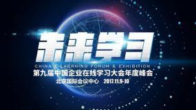 第九届中国企业在线学习大会(CEFE)年终盛典