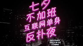 七夕不加班#全城召集令!全深圳的互联网单身精英都在这里