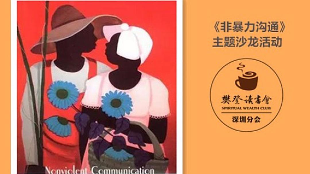 樊登读书会深圳分会 《非暴力沟通》主题沙龙活动