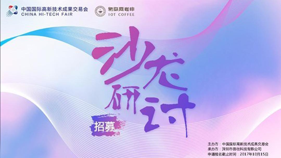 2017高交会专业沙龙及活动即将开幕!8.1—9.30火热报名招募中