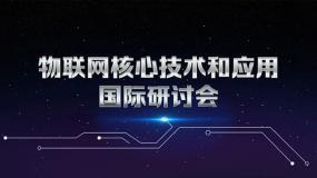 2017年物联网核心技术和应用国际研讨会