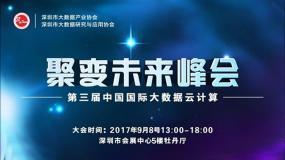 第三届中国国际大数据云计算•聚变未来峰会