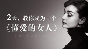 高层女性课程:如何做一个懂爱的女人