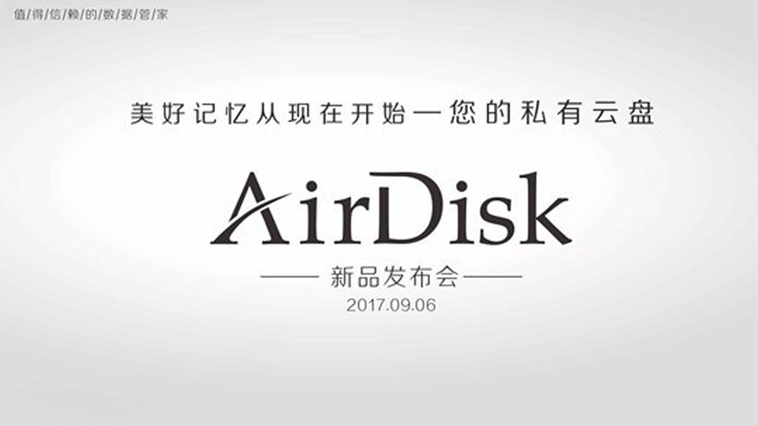 AirDisk私有云盘,给数据一个安全的家!