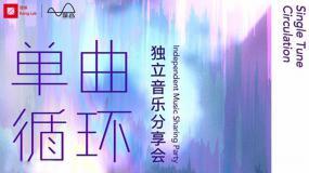 空体丨周五晚独立音乐分享会