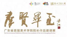 广东省首届美术学院院长作品邀请展