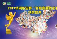 """2017华润怡宝杯""""我最喜爱的童书""""颁奖典礼(免费领票)"""