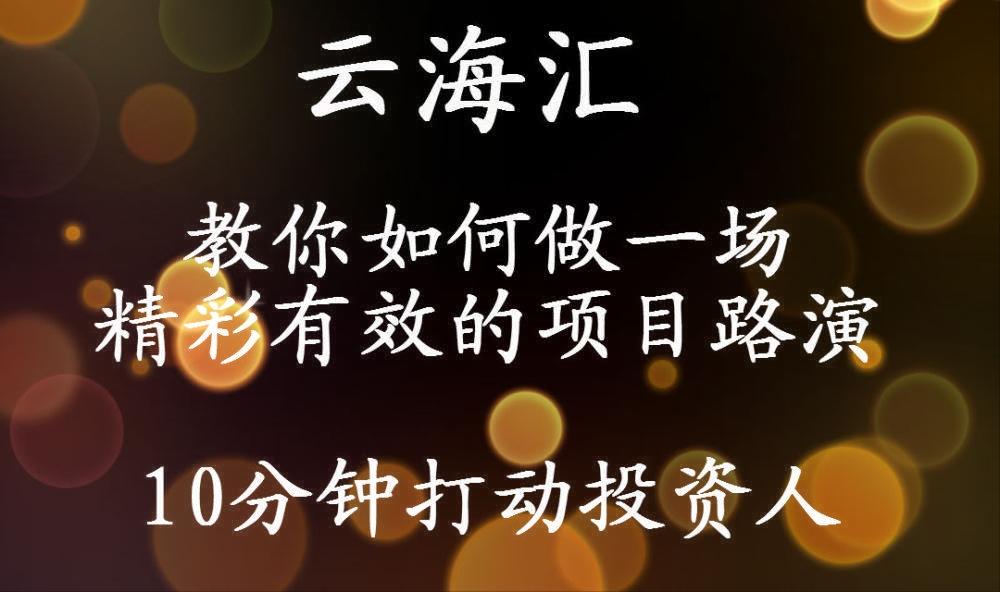 云海汇教你路演_看图王.jpg