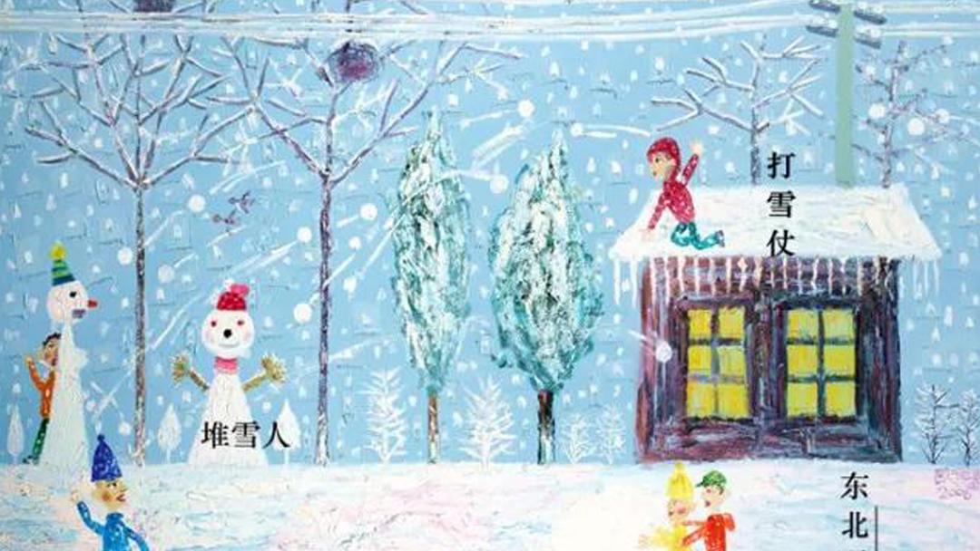 【冰雪童话】2108东北雪乡亲子游