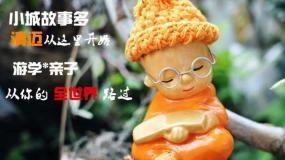 【小城故事】2018清迈英语游学亲子冬令营