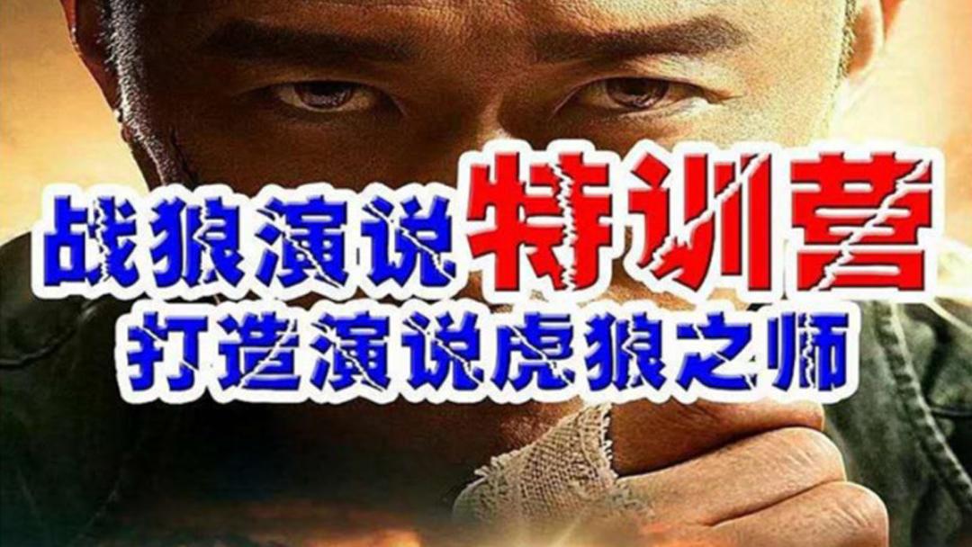《我是演说家》特训营 实战式课程【深圳站】--报名处