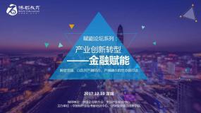 2017产业创新转型峰会