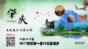 【走进端州,相聚江湖】2017肇庆首届30公里徒步活动