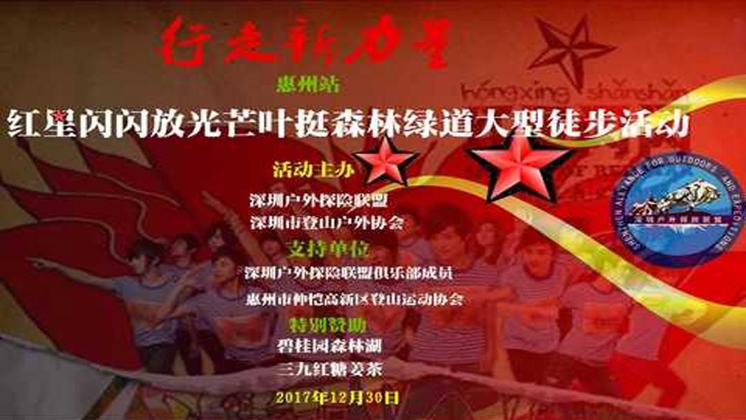 【12月30日】红星闪闪放光芒叶挺森林绿道大型徒步活动