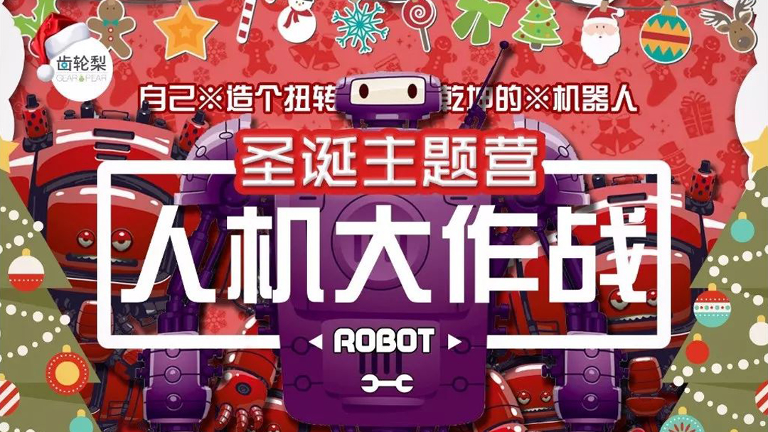 Gear&ampPear Robot Christmas Theme Camp