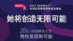 SheWill 全球女性精英创新创业峰会