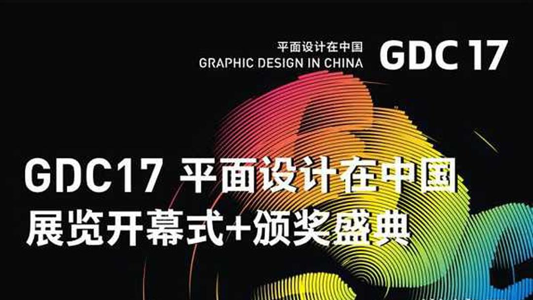 两年一度最强设计盛典!GDC17平面设计在中国