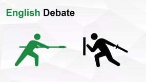 知识e站第43期英语角辩论赛活动