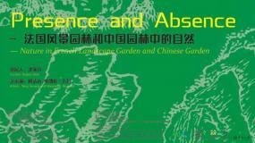 有我之境与无我之境— 法国风景园林和中国园林中的自然