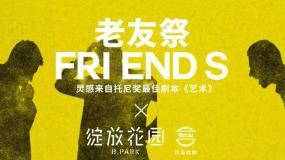 新年剧场《老友祭》: 三人之间,你来我往,矛盾即艺术