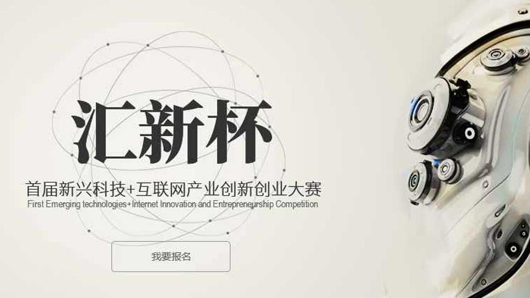 全国新兴科技+互联网产业创新创业大赛