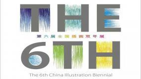 展讯 | 第六届全国插画双年展1月23日开幕