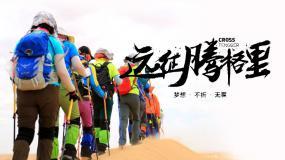 2018年远征腾格里—五湖连穿