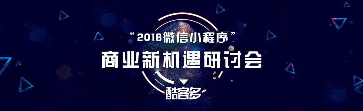 2018微信小程序商业新机遇研讨会